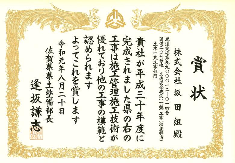 県土整備部長表彰