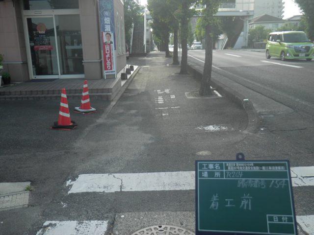 国道207号他 交通安全施設(一種)工事(段差解消)
